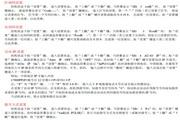 中诺C027电话机说明书