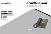 中诺C050电话机说明书
