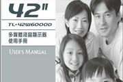 """奇美多媒體液晶顯示器 W系列 42"""" TL-42W6000D 说明书"""