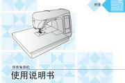 兄弟QC-1000 缝纫机使用说明书