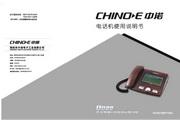 中诺D028电话机说明书