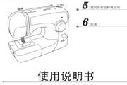 兄弟XL-2600/2620/2630 缝纫机使用说明书