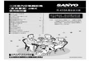 三洋 SAP-E287V型冷气机 说明书