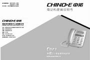 中诺C023电话机说明书
