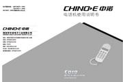 中诺C019电话机说明书