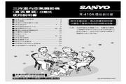 三洋 SAP-E408VH型冷气机 说明书