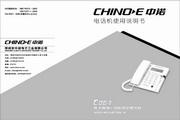中诺C064电话机说明书