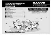 三洋 SAP-E458V型冷气机 说明书
