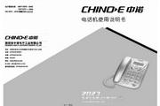 中诺2023电话机说明书