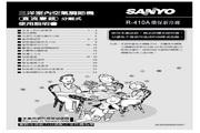 三洋 SAP-E458VH型冷气机 说明书