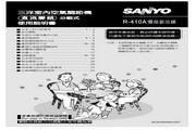 三洋 SAP-E508VH型冷气机 说明书