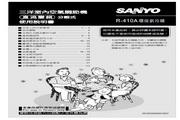 三洋 SAP-E568VH型冷气机 说明书