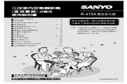 三洋 SAP-E718VH型冷气机 说明书