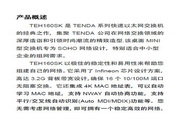 Tenda腾达TEH160SK网络交换机简体中文版说明书