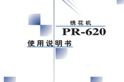 兄弟PR-620/620C/600II/600IIC 缝纫机使用说明书