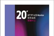 """奇美液晶顯示器 典雅系列 20"""" CMV T39D 说明书"""