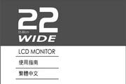 """奇美液晶顯示器 典雅系列 22"""" CMV 225A 说明书"""