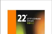 """奇美液晶顯示器 典雅系列 22"""" CMV 221A/D 说明书"""