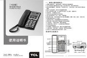 TCL电话机HCD868(102)TSD说明书