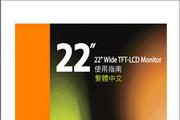 """奇美液晶顯示器 星光系列 22"""" CMV 222H 说明书"""