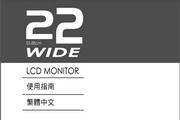 """奇美液晶顯示器 星光系列 22"""" CMV 228A/D 说明书"""