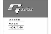 """奇美液晶顯示器 G系列 19"""" 92GH 说明书"""
