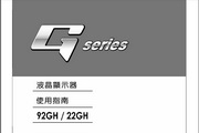 "CHIMEI奇美液晶顯示器 G系列 22"" 22GH 说明书"
