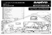 三洋 SA-R717H型冷气机 说明书