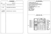 TCL电话机HCD868(63)TSD(L)(一键通)说明书