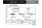日立 RCI-160NJ变频空调 使用说明书