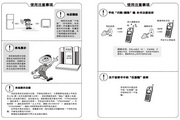 TCL电话机HWCD868(29)TSDL说明书