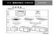 日立 RCI-90NK变频空调 使用说明书