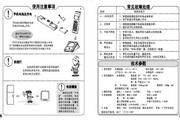 TCL电话机HWCD868(83)TSDL无绳电话说明书