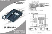 TCL电话机HA868(28)PTD说明书