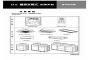 日立 RCI-140DZ变频空调 使用说明书
