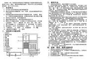 TCL电话机HA868(69)TSD说明书