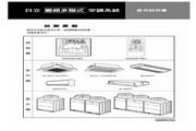 日立 RCI-56DN变频空调 使用说明书