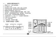 TCL电话机HCD868(35)TSD(L)(SU40)说明书