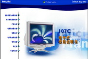 飞利浦107C55/89 17 inch CRT monitor说明书