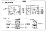 TCL电话机HWCD868(86)TSDL( Ver.B )无绳电话说明书