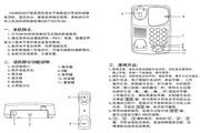 TCL电话机HA868(60)T说明书