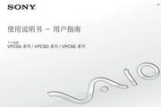 SONY索尼 VPC-SA4笔记本电脑说明书