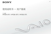 SONY索尼 VPC-SD4笔记本电脑说明书