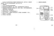 TCL电话机HA868(61)TSD说明书