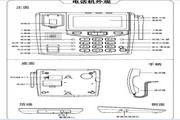 TCL电话机GTC2000-H1(CDMA)无线商务电话说明书
