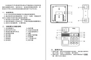TCL电话机HA868(37)TD说明书