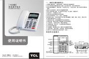 TCL电话机HCD868(103)TSD说明书
