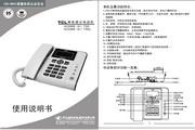TCL电话机HCD868(91)TSD说明书