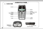 TCL电话机HWDCD868(6)TS 2.4G电话说明书