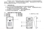 TCL电话机HA868(10A)T说明书